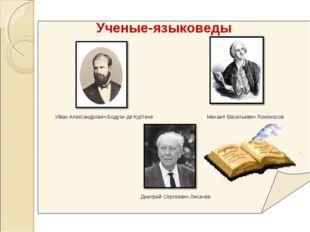 Иван Александрович Бодуэн де Куртене Михаил Васильевич Ломоносов Дмитрий Серг