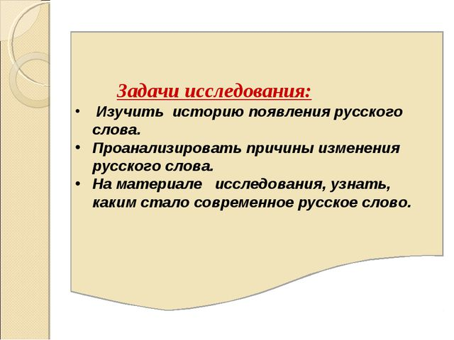 Задачи исследования: Изучить историю появления русского слова. Проанализиров...