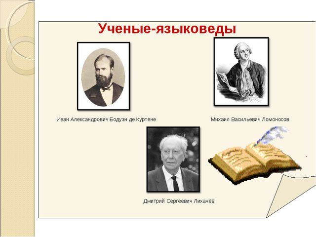 Иван Александрович Бодуэн де Куртене Михаил Васильевич Ломоносов Дмитрий Серг...