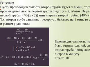 Решение: Пусть производительность второй трубы будет х л/мин, тогда производи