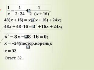 Ответ: 32.