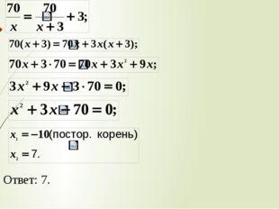 Ответ: 7.