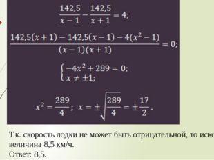 Т.к. скорость лодки не может быть отрицательной, то искомая величина 8,5 км/ч