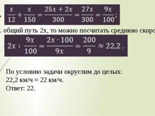 Т.к. общий путь 2х, то можно посчитать среднюю скорость: По условию задачи о