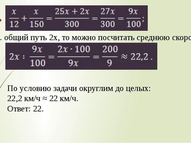 Т.к. общий путь 2х, то можно посчитать среднюю скорость: По условию задачи о...