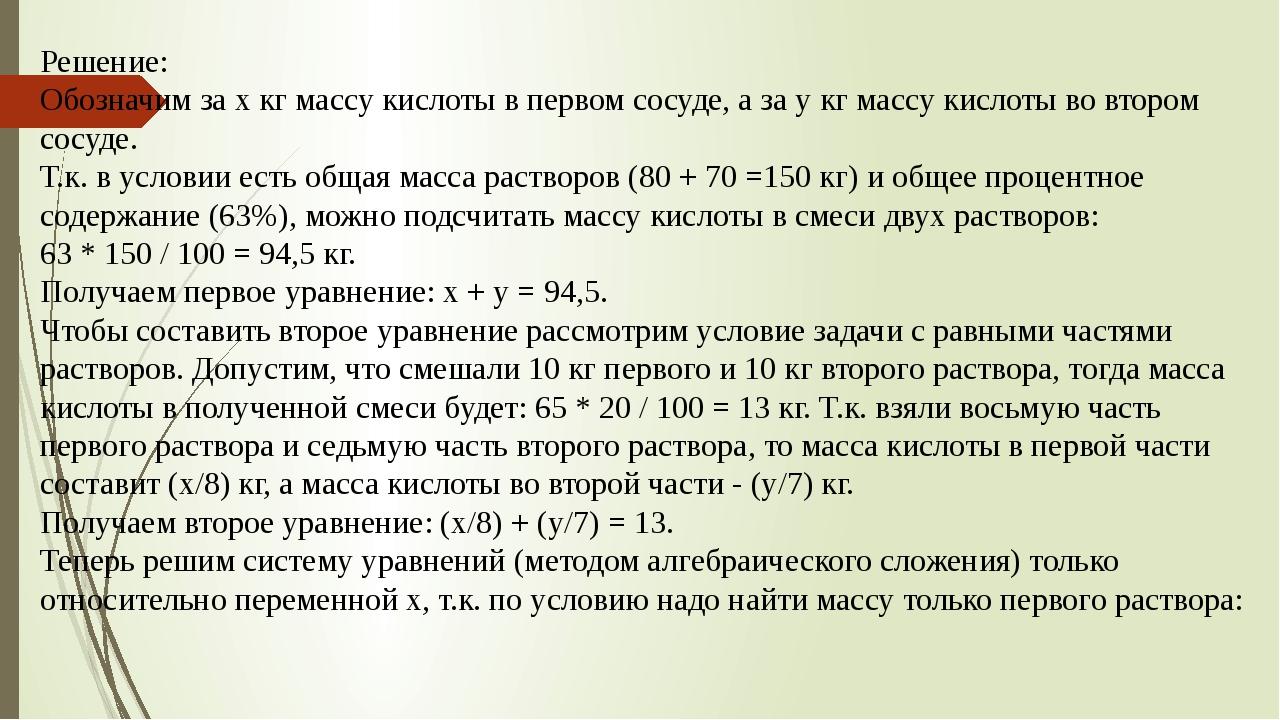 Решение: Обозначим за х кг массу кислоты в первом сосуде, а за у кг массу кис...