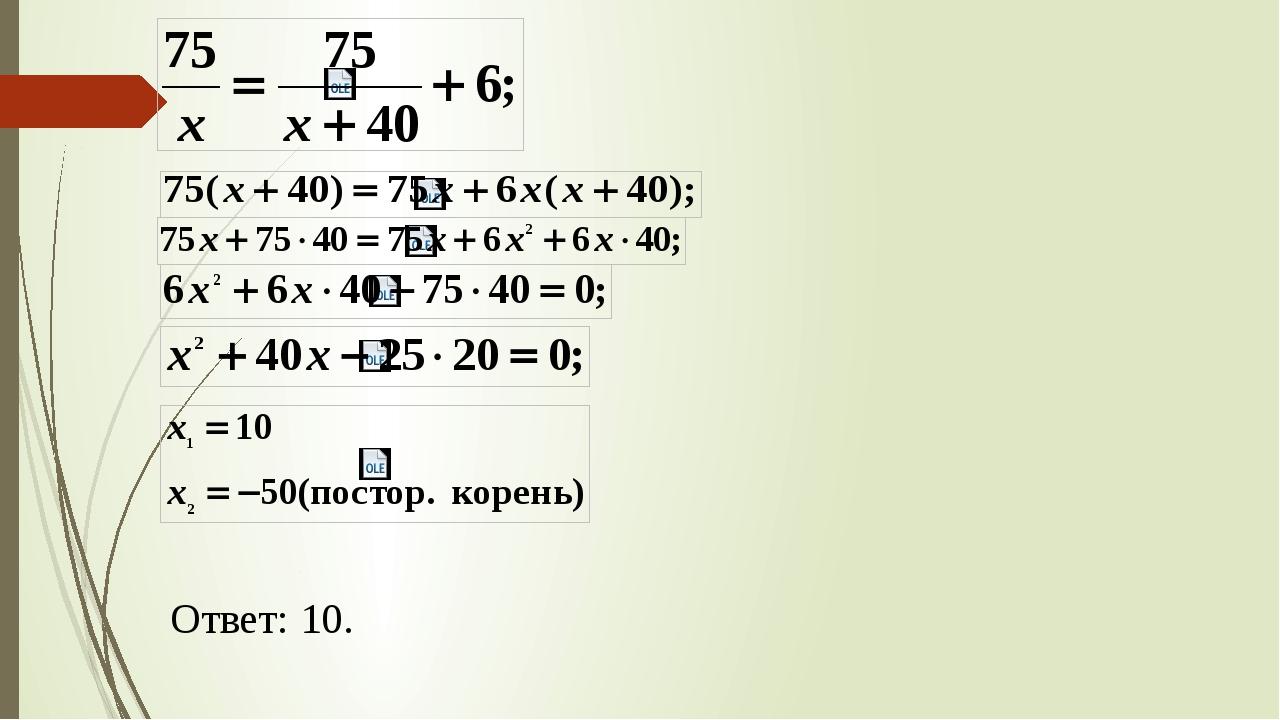 Ответ: 10.