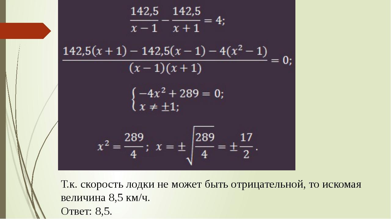 Т.к. скорость лодки не может быть отрицательной, то искомая величина 8,5 км/ч...