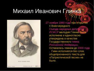 Михаил Иванович Глинка 27 ноября 1990 года при открытии II Внеочередного Съез