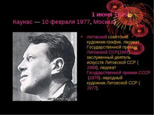 Ста́сис Краса́ускас - (1июня 1929), Каунас— 10 февраля 1977, Москва) литов