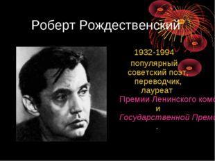 Роберт Рождественский 1932-1994 популярный советский поэт, переводчик, лауреа