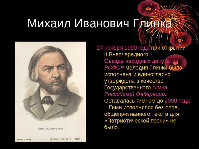Михаил Иванович Глинка 27 ноября 1990 года при открытии II Внеочередного Съез...