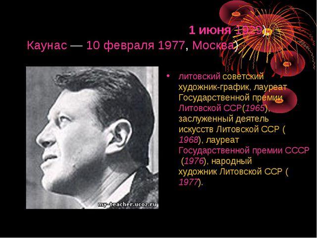 Ста́сис Краса́ускас - (1июня 1929), Каунас— 10 февраля 1977, Москва) литов...