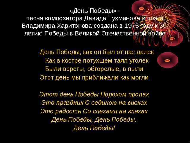 «День Победы» - песня композитора Давида Тухманова и поэта Владимира Харитоно...