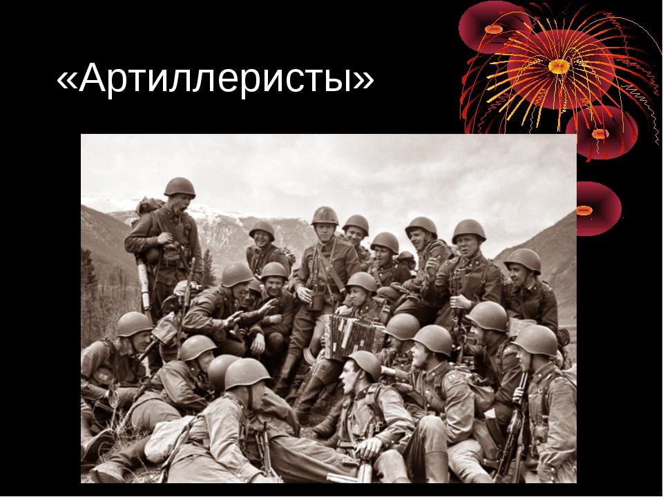 «Артиллеристы»