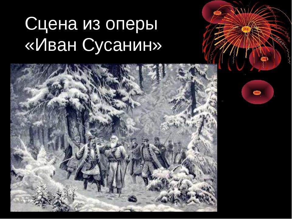 Сцена из оперы «Иван Сусанин»