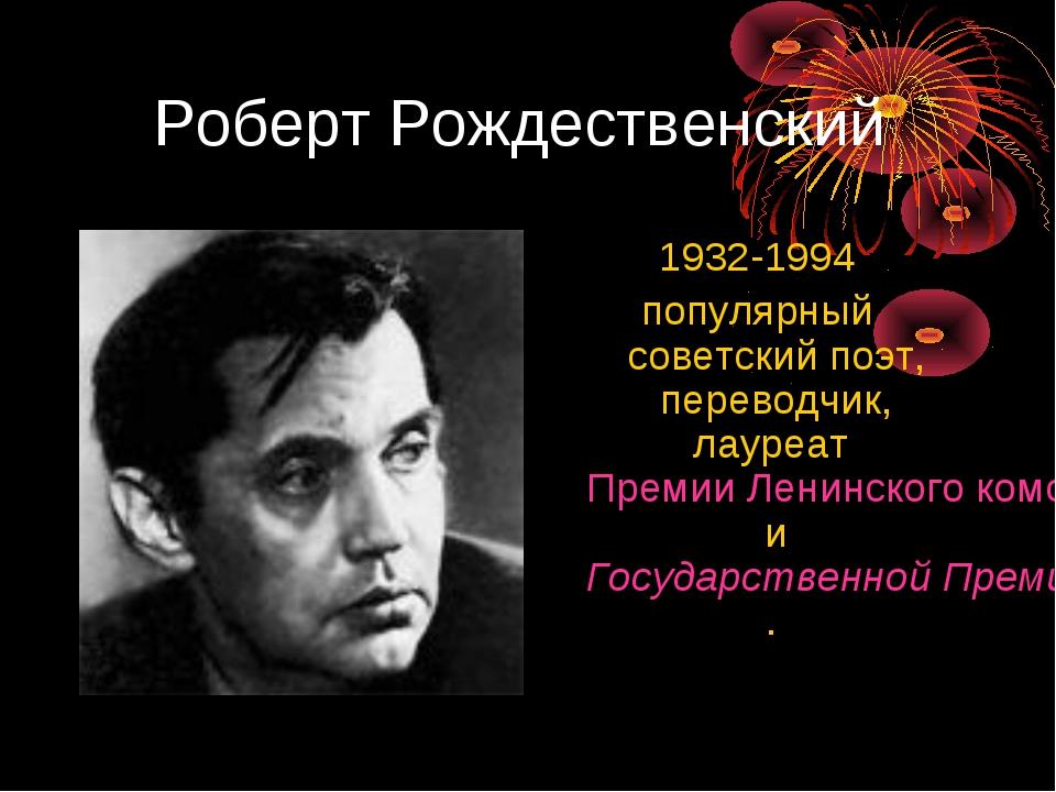 Роберт Рождественский 1932-1994 популярный советский поэт, переводчик, лауреа...