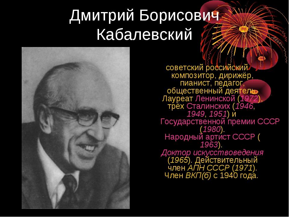 Дмитрий Борисович Кабалевский советский российский композитор, дирижёр, пиани...