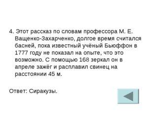 4. Этот рассказ по словам профессора М. Е. Ващенко-Захарченко, долгое время с