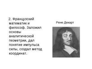 2. Французский математик и философ. Заложил основы аналитической геометрии,