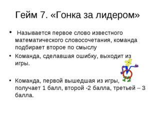Гейм 7. «Гонка за лидером» Называется первое слово известного математического