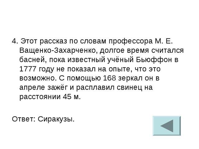 4. Этот рассказ по словам профессора М. Е. Ващенко-Захарченко, долгое время с...