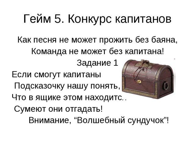 Гейм 5. Конкурс капитанов Как песня не может прожить без баяна, Команда не мо...