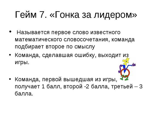 Гейм 7. «Гонка за лидером» Называется первое слово известного математического...