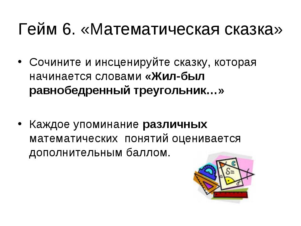Гейм 6. «Математическая сказка» Сочините и инсценируйте сказку, которая начин...