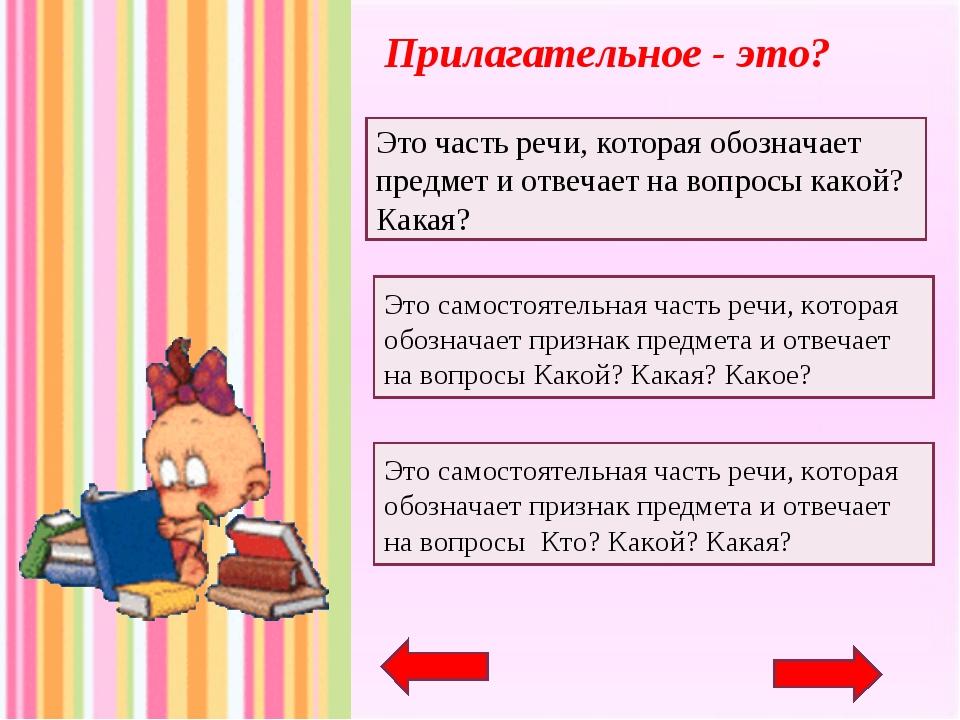 Прилагательное - это? Это часть речи, которая обозначает предмет и отвечает н...