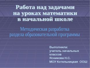 Выполнила: учитель начальных классов Ясникова Н.С. МОУ Котельницкая ООШ