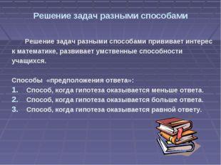 Решение задач разными способами Решение задач разными способами прививает инт