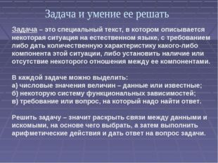 Задача – это специальный текст, в котором описывается некоторая ситуация на е