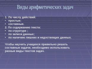 По числу действий: простые; составные. 2. По содержанию текста: по структуре