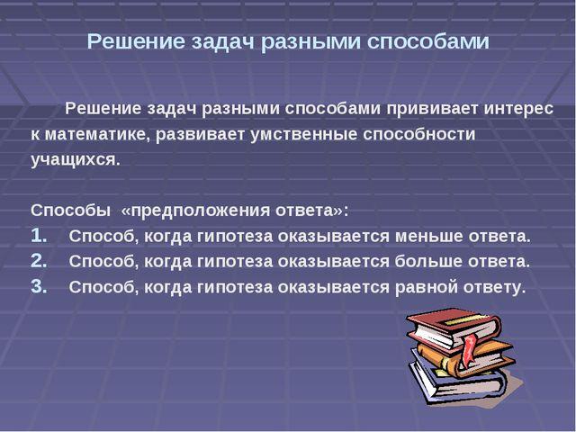 Решение задач разными способами Решение задач разными способами прививает инт...