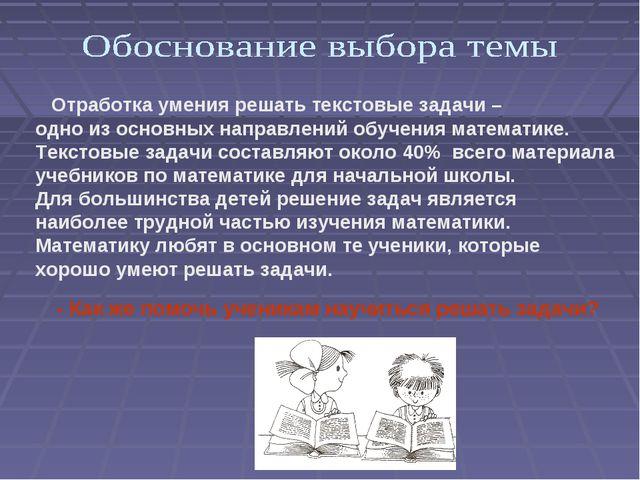 Отработка умения решать текстовые задачи – одно из основных направлений обуч...