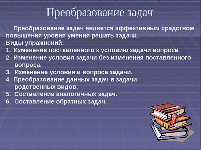 Преобразование задач является эффективным средством повышения уровня умения...