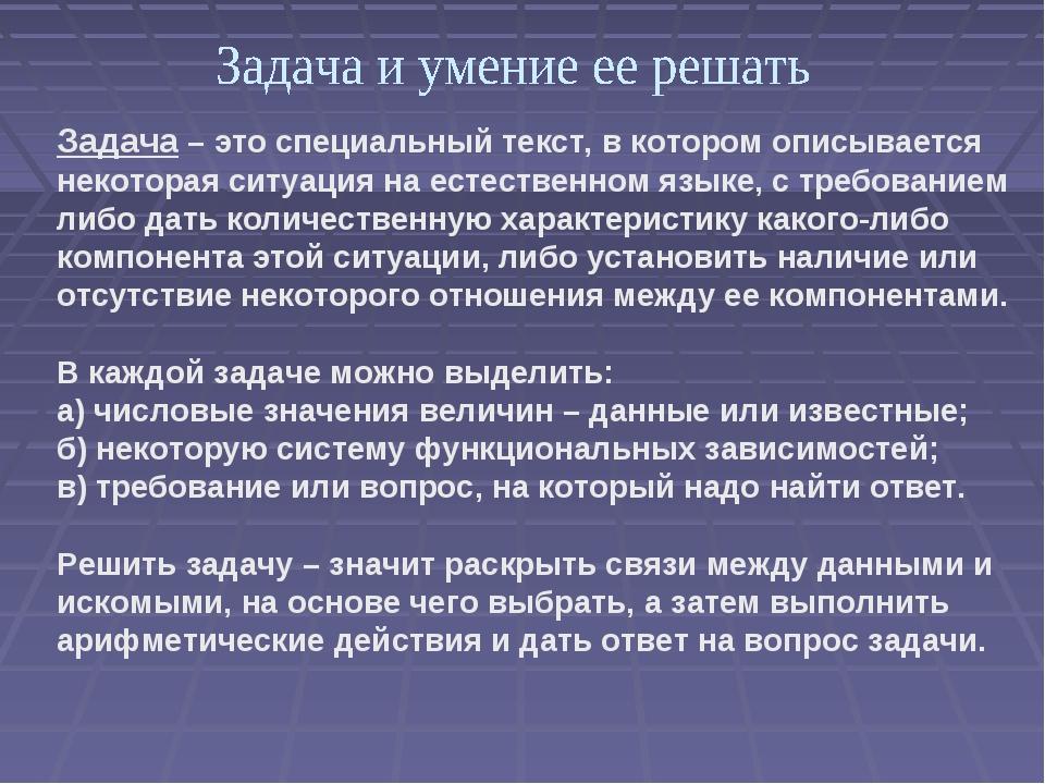 Задача – это специальный текст, в котором описывается некоторая ситуация на е...