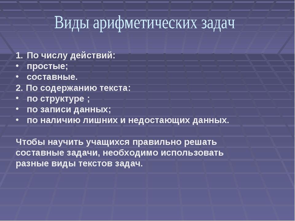 По числу действий: простые; составные. 2. По содержанию текста: по структуре...
