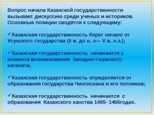 Вопрос начала Казахской государственности вызывает дискуссию среди ученых и