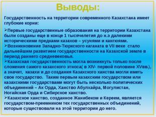 Государственность на территории современного Казахстана имеет глубокие корни