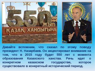 Давайте вспомним, что сказал по этому поводу президент Н. Назарбаев. Он акцен