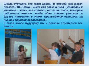 Школа будущего, это такая школа, в которой, как сказал писатель Ю. Лотман, «н