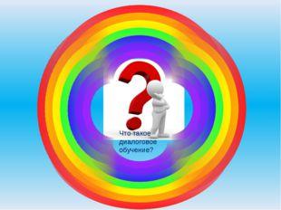 Что такое диалоговое обучение?