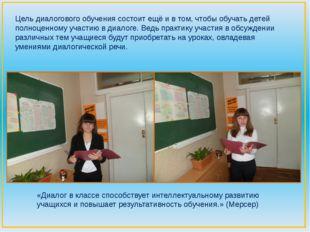 Цель диалогового обучения состоит ещё и в том, чтобы обучать детей полноценн