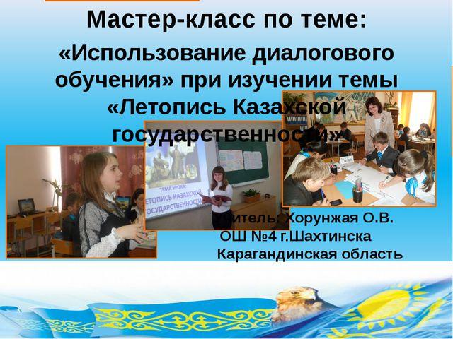 Мастер-класс по теме: Учитель: Хорунжая О.В.  ОШ №4 г.Шахтинска...