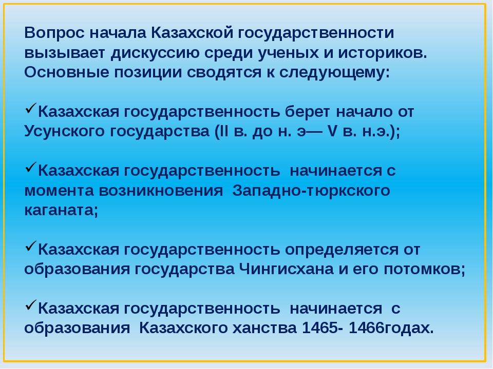 Вопрос начала Казахской государственности вызывает дискуссию среди ученых и...