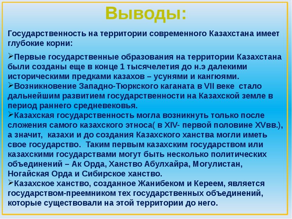Государственность на территории современного Казахстана имеет глубокие корни...