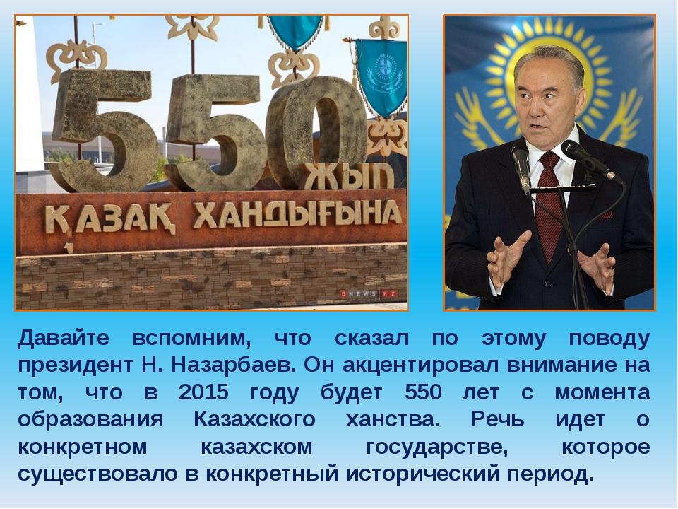 Давайте вспомним, что сказал по этому поводу президент Н. Назарбаев. Он акцен...