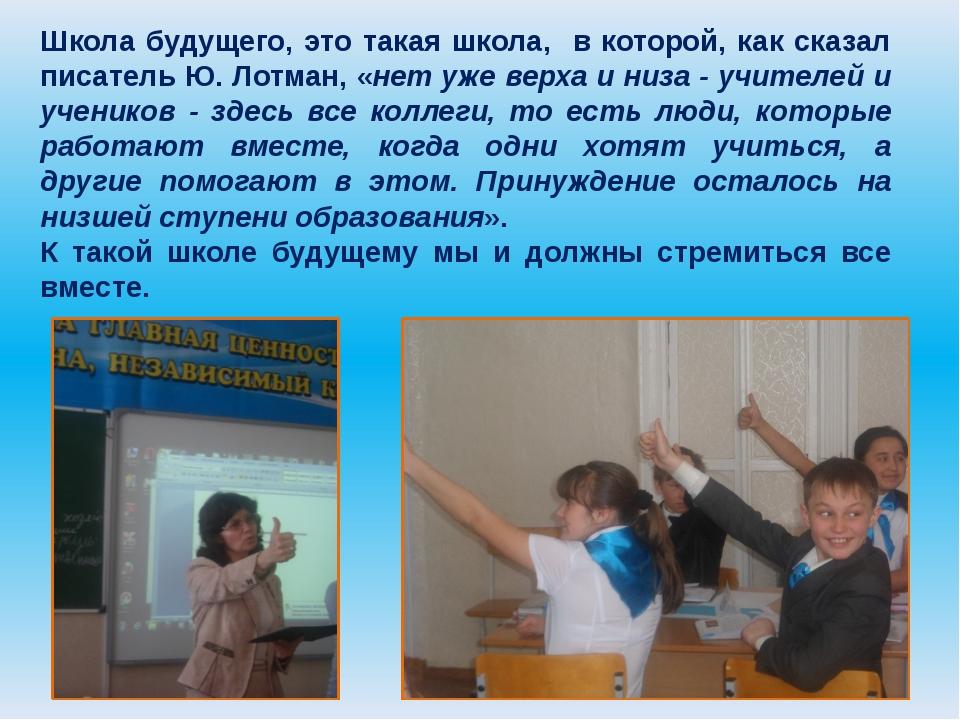 Школа будущего, это такая школа, в которой, как сказал писатель Ю. Лотман, «н...